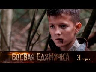 Боевая единичка 3 серия (2015) HD 1080p
