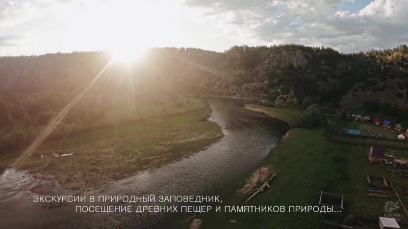 Турбаза Башкорт Иле промо ролик от Flycam Aero