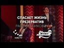 Спасает Жизнь Презерватив - Рафик Рафикович Мамахохотала на НЛО TV