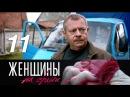 Женщины на грани. 11 серия. Крепкая семья 2013 Детектив @ Русские сериалы