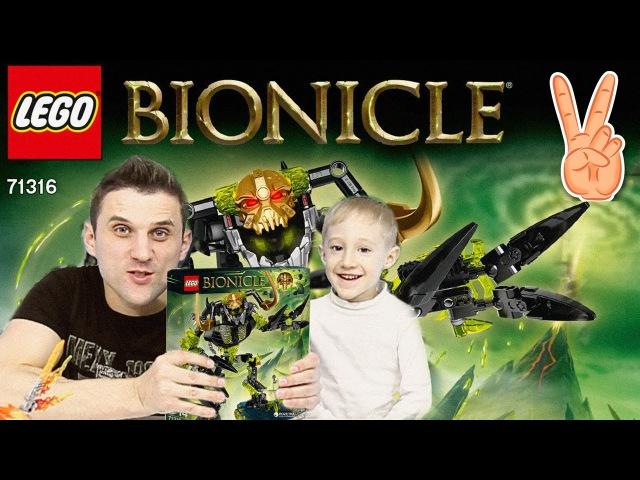 Лего Бионикл 71316 Умарак Разрушитель 😡😬 LEGO Bionicle 2016 UMARAK THE DESTROYER