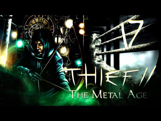 Крыши - дорога воров   Прохождение Thief 2: The Metal Age - Серия №17