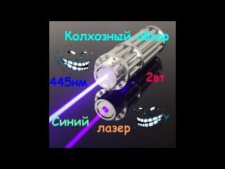 Лазер 2 ватта с алиэкспресс - мощная синяя лазерная указка