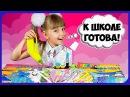 BACK TO SCHOOL 2017! МОИ ПОКУПКИ К ШКОЛЕ! 8000 рублей на школьные принадлежности