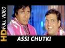 Assi Chutki Nabbe Taal Udit Narayan Sudesh Bhonsle Bade Miyan Chote Miyan Songs Amitabh