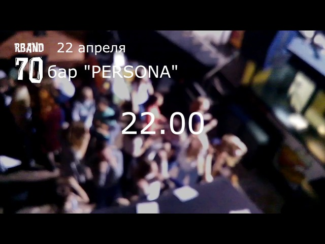 Promo СТИЛЬ party 22 апреля @ PERSONA