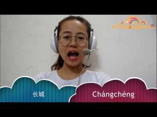每日普通話 Daily Mandarin Chinese - Great Wall