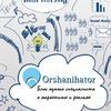 """Проект """"Orshanihator"""" о маркетинге и рекламе"""