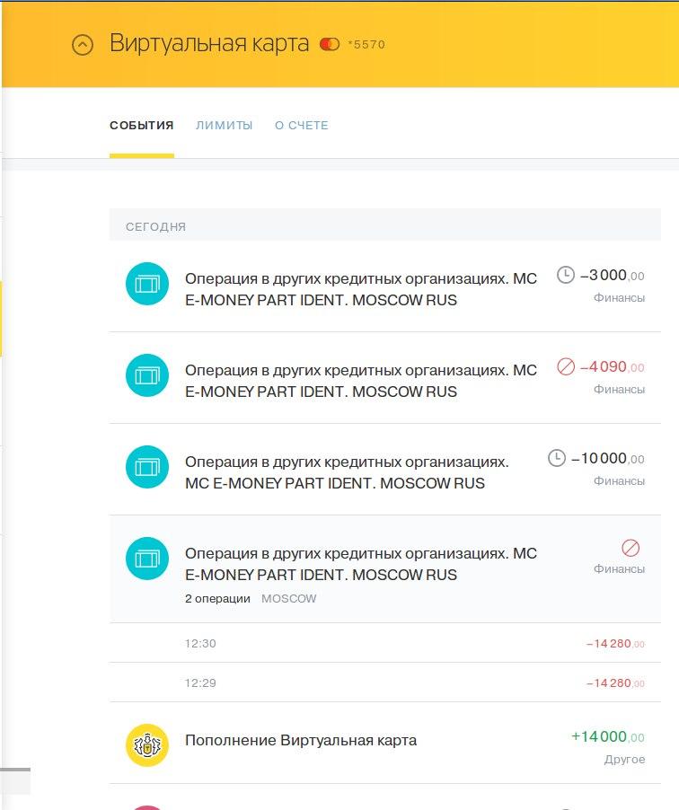 МОСКОВСКУЮ отзывы о тинкоффе банке открыто противопоставлен Фамусову