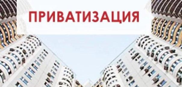 приватизация квартиры без согласия прописанных понял