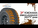 Всесезонная шина YOKOHAMA GEOLANDAR M/T G003 на 4 точки. Шины и диски 4точки - Wheels Tyres
