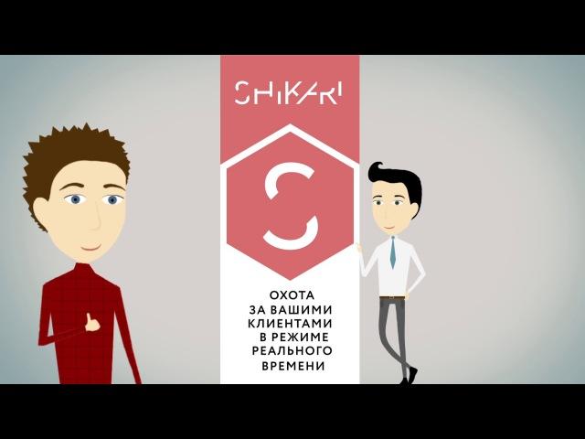 SHIKARI сервис поиска клиентов в социальных сетях блогах и форумах