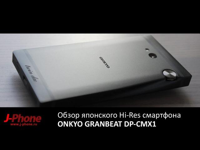 МУЗЫКАЛЬНЫЙ УБИЙЦА Обзор японского 2 SIM Hi Res смартфона ONKYO GRANBEAT DP CMX1