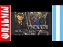 Грешные апостолы любви (1995) Военные Фильмы