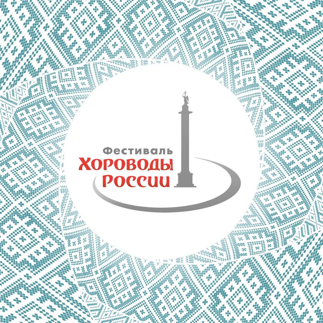 Афиша Новосибирск Хоровод Единства 4 ноября Новосибирск