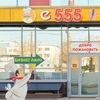 """Кафе столовая """"555"""" Нижний Новгород ц Сормово"""