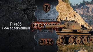 EpicBattle #154: Pika85 / Т-54 облегчённый World of Tanks