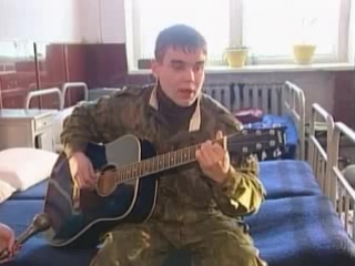 Девченкам!!!!Надо задуматься солдатам тоже тяжело...а ещё когда они брошены и раздавлены...А может имеено этот с