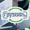 ООО, ГрузкинЪ-Сервис