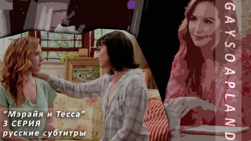 Мэрайя и Тесса Mariah Tessa 3 CЕРИЯ Русские субтитры