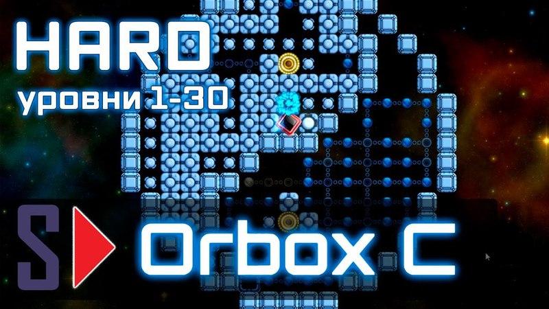 Orbox C - 4 Hard (уровни 1-30)