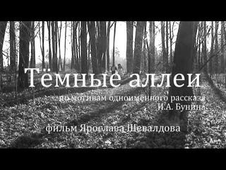 """""""Тёмные аллеи"""". (по рассказу И.А. Бунина, реж. Ярослав Шевалдов)"""