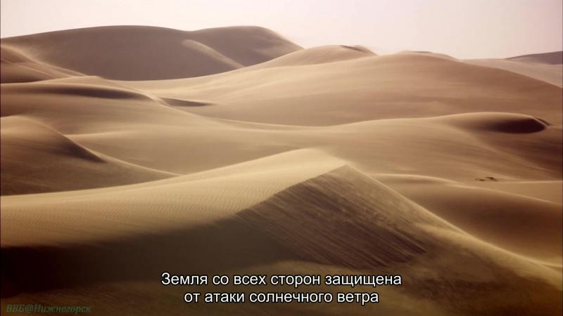 BBC «Чудеса Солнечной системы (3). Тонкая голубая линия» (Научно-познавательный, космос, 2010)