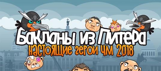 Я хороший баклан. Мы с друзьями склевали «Зенит-Арену» и сэкономили 42994329581 рублей. А ты?