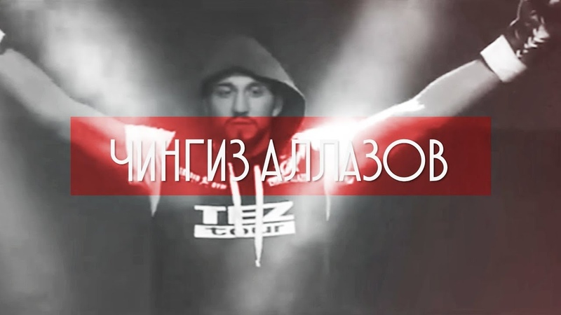 TEZ TOUR Беларусь Чингиз Аллазов TEZ TOUR Belarus Chingiz Allazov