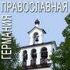 Православная Германия - общение, знакомства, Люб