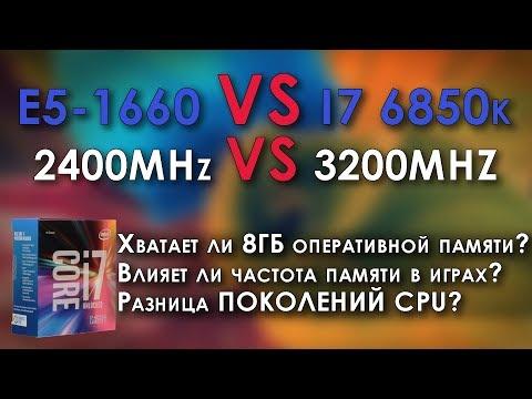 Тест и сравнение процессоров I7 6850k и Xeon E5 1660v1 1650 память 2400MHz против 3200MHz