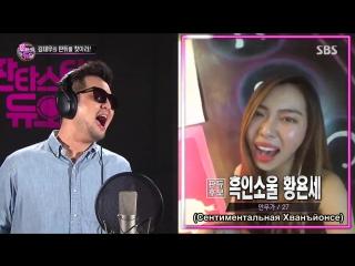 [jessgp] Fantastic Duo 1х11 рус.саб - Фантастический дуэт с.1 эп.11 (Kim Tae Woo_Hwan Hee_Lee Soo Young)