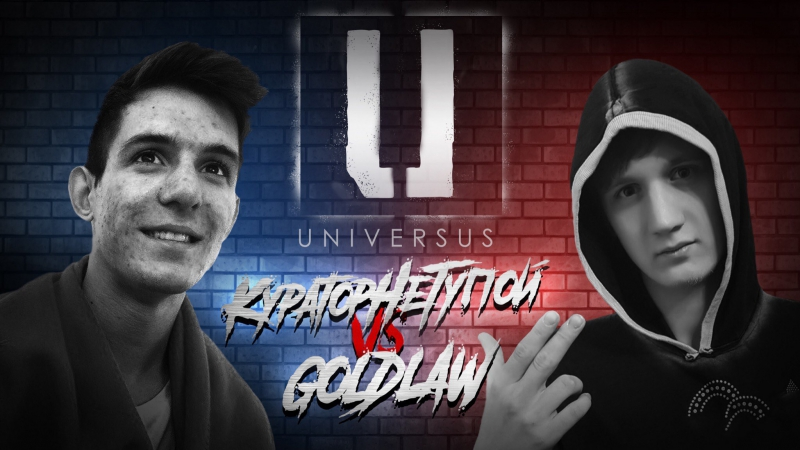 UNIVERSUS КураторНеТупой vs GOLDLAW