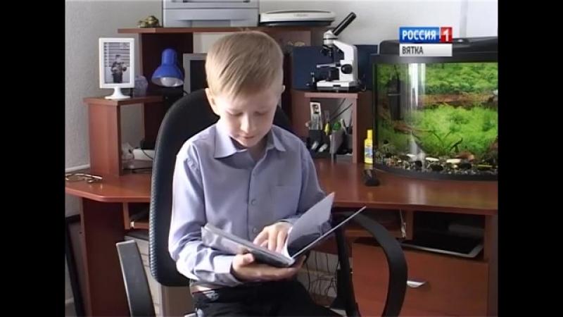 Юный писатель из Кирово Чепецка Максим Мильчаков ГТРК Вятка