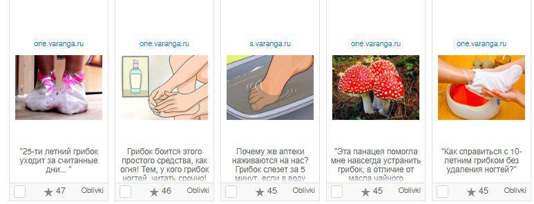 примеры креативов средство от грибка
