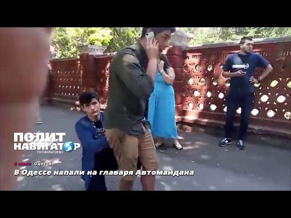 В Одессе напали на главаря Автомайдана Опубликовано 5 июн 2018 г