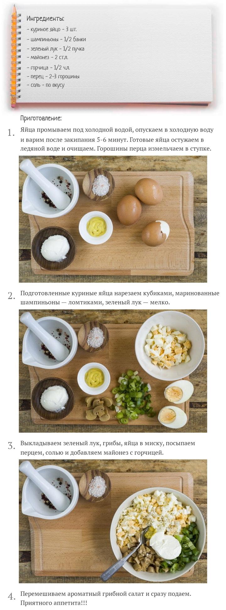 Салат с маринованными грибами и яйцами, изображение №2