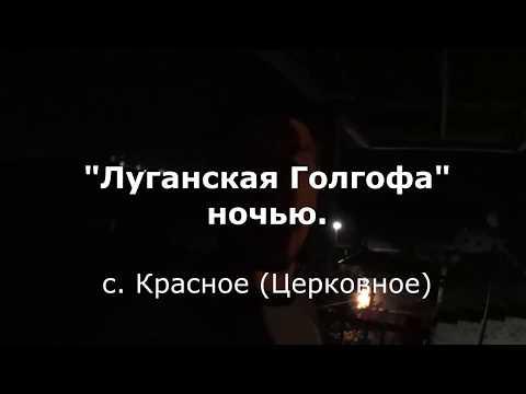 Луганская Голгофа ночью