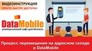 DataMobile Урок №12 Процесс перемещение на адресном складе с помощью DataMobile