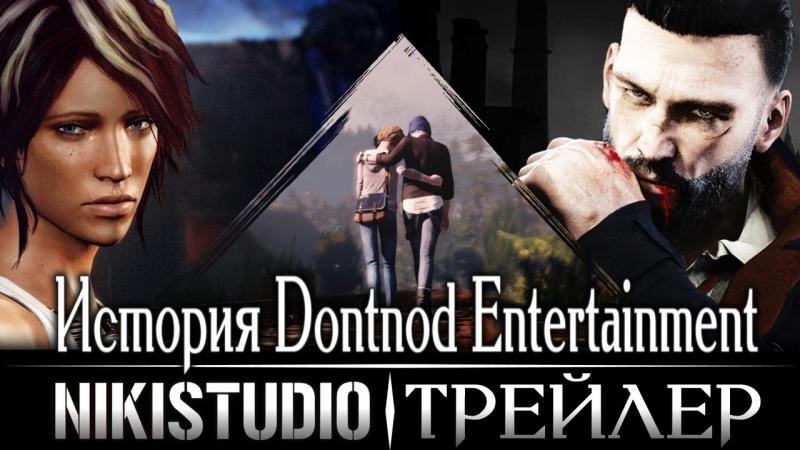 История Dontnod Entertainment от NikiStudioТРЕЙЛЕР