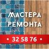 РЕМОНТ квартир, домов и офисов   Йошкар-Ола