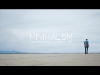 Минимализм- Документальный фильм о важных вещах (Анонс)