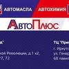 Avtoplyus Avtoplyus