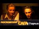 Московская сага. 17 серия