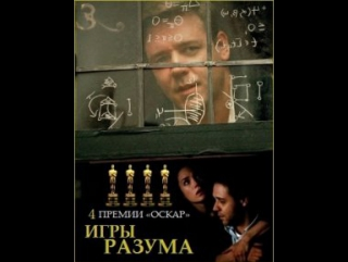 Игры разума (2001) «If reality has ganged up on you, nothing is safe anymore...»