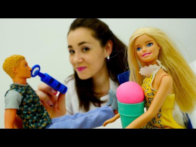 Барби мультфильмы Кен БЕЗ ГОЛОСА от мороженого 🍧 Игры в доктора с КуклаБарби