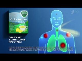 Реклама Vicks Active - Викс Актив -  Муж гусь