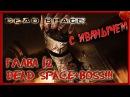 Dead Space С ИВАНЫЧЕМ ПРОХОЖДЕНИЕ Глава 12 Мёртвый космос Dead Space последний босс 1080p 60fps