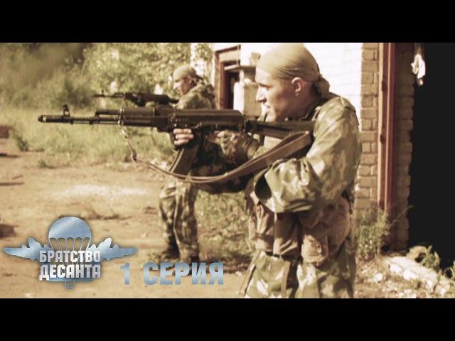 Братство десанта - 1 серия | Остросюжетный боевик 2018 | История о мужской дружбе