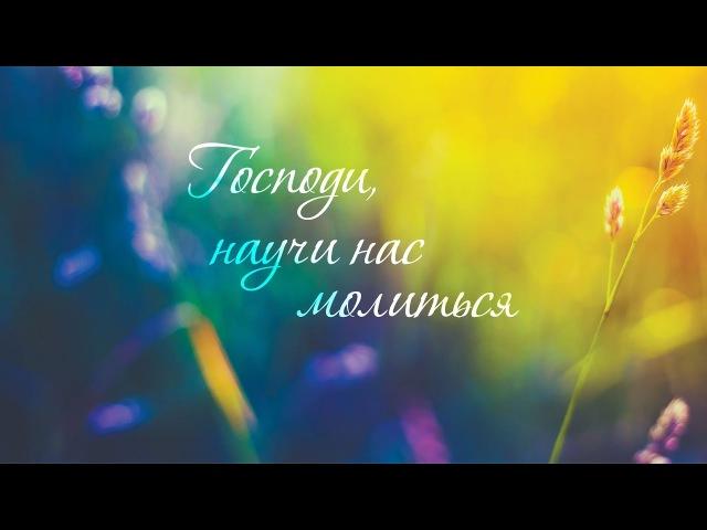 О молитве на иных языках Александр Шевченко